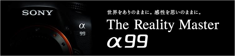 a99_mainvisual_index.jpg