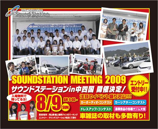 ssm2009_2.jpg